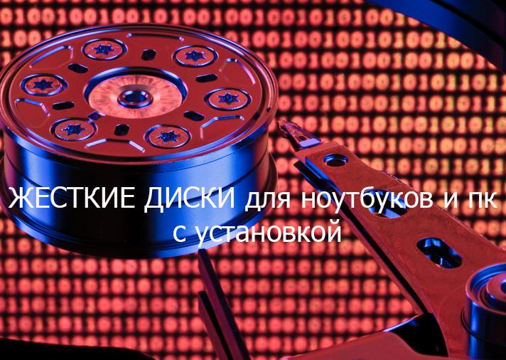 жесткие диски в оренбурге